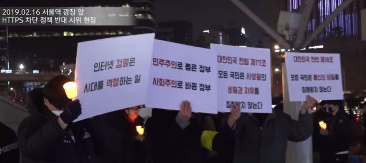 지난 16일 서울역 광장에서 열린 'https 차단 정책 반대 시위' 모습. (사진=유튜브 캡처)