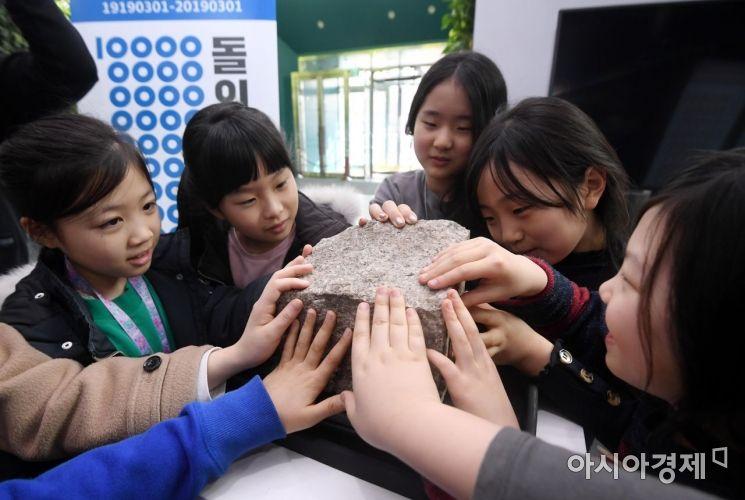 [포토] '서울 돌' 만져보는 아이들