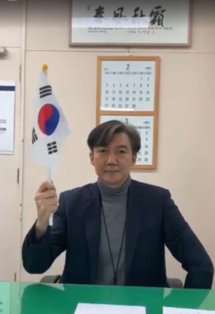 사진=조국 청와대 민정수석 페이스북 동영상 갈무리