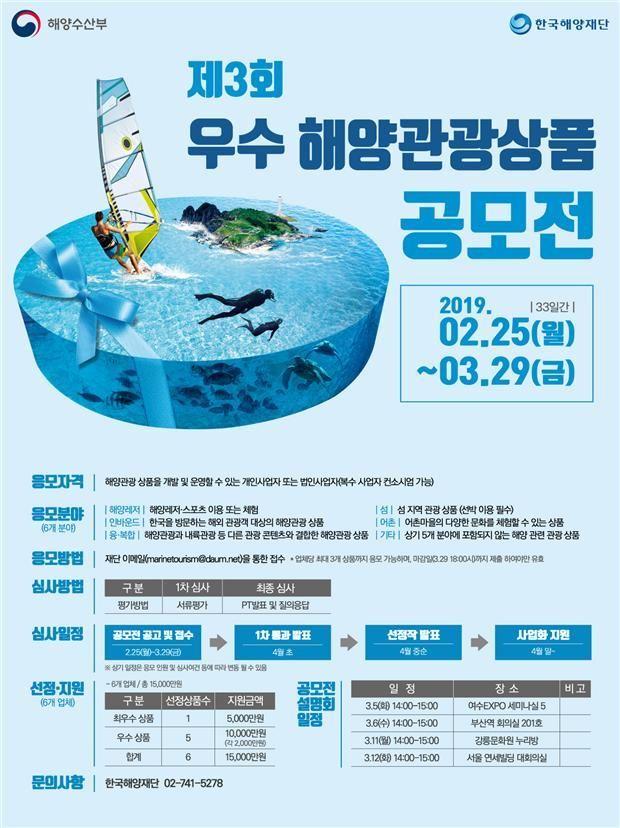 해수부, 우수해양관광상품 공모전…다음달 29일까지