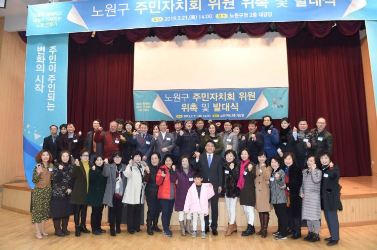 [이사람]오승록 노원구청장, 주민자치회 발대식 참석