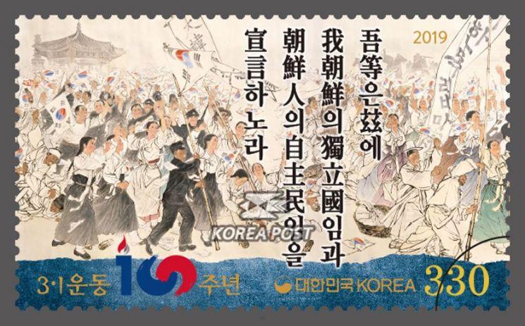 전남지방우정청, '31운동 100주년' 기념우표 발행