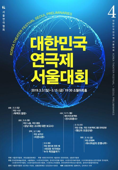 하시마섬 소재극 포함 7개 작품 무대로 '대한민국연극제 서울대회'