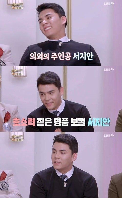 '불후의 명곡'에 출연한 서지안 = 사진 / KBS 캡처
