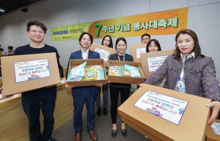 삼성바이오에피스, 창립 7주년 기념 사회공헌활동 실시
