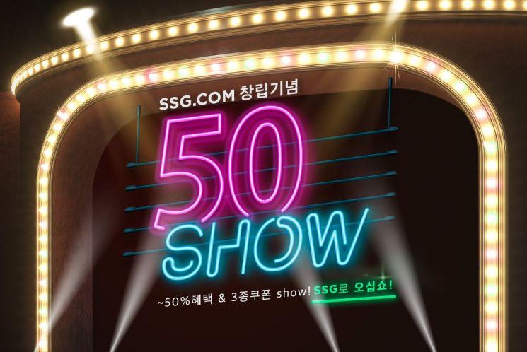 """""""쓱닷컴으로 어서 오십쇼""""…SSG.COM, 300여 품목 최대 70% 할인"""