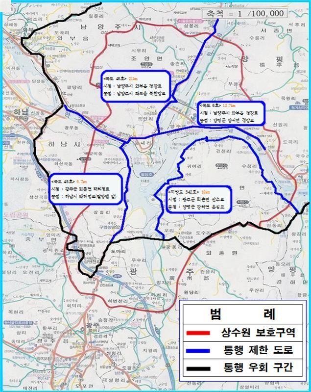 팔당호 주변 '유해물질 운반차량' 연중 단속