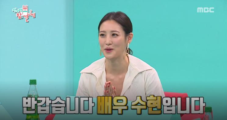 배우 수현이 '전참시'에 출연해 인사를 하고 있다. / 사진 = MBC 캡처
