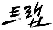 경쟁력 확보하는 코스닥 상장사들