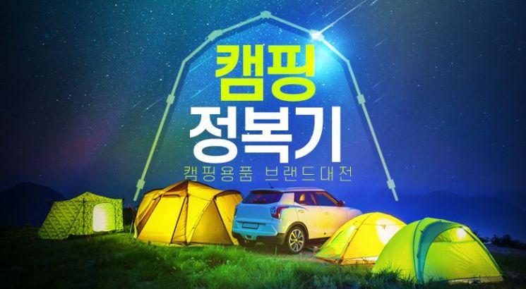 인터파크, 봄 캠핑시즌 맞아 '캠핑용품 브랜드 대전'