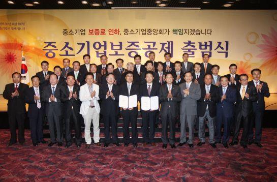 김기문 중기중앙회장(앞줄 여섯 번째)이 2012년 5월 서울 여의도 중기중앙회에서 열린 '중소기업보증공제' 출범식에 참석해 관계자들과 기념촬영을 하고 있다.