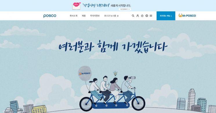 """포스코, '기업시민 러브레터' 시즌2…""""저출산·청년실업 고민해요"""""""