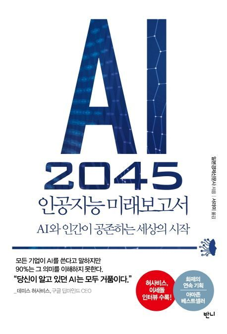 [신간안내]'AI 2045 인공지능 미래보고서' 外