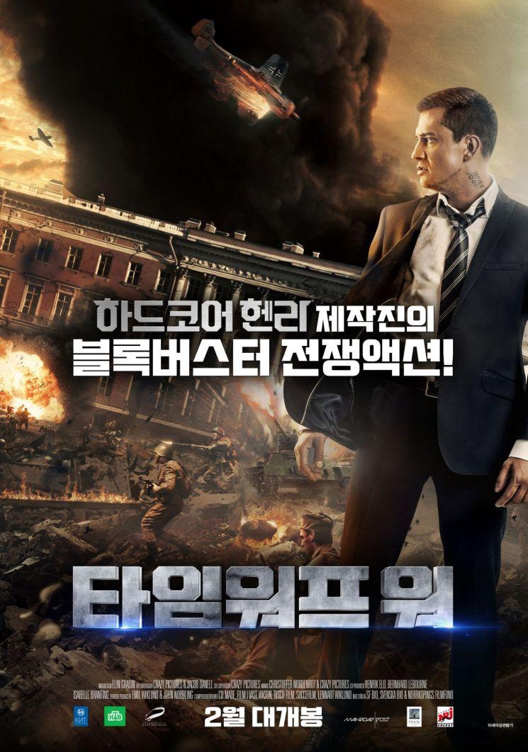 영화 '타임 워프 워' 포스터 = 사진 / 영화 포스터
