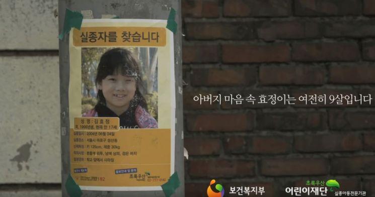 사진=초록우산 어린이재단, 실종아동전문기관 캠페인 광고