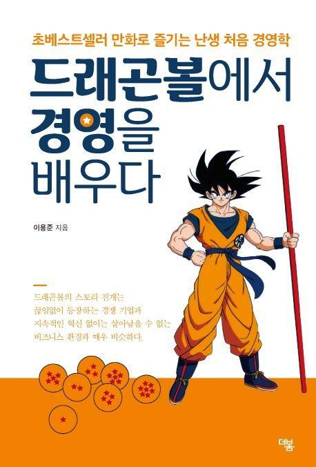 [신간안내]'드래곤볼에서 경영을 배우다' 外