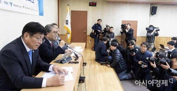 [포토] 수도권 교육감들 '한유총 사태' 대책 발표