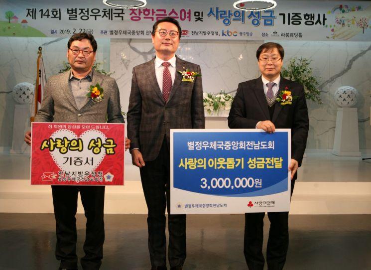 광주·전남 별정우체국, 청소년?불우이웃과 행복한 동행