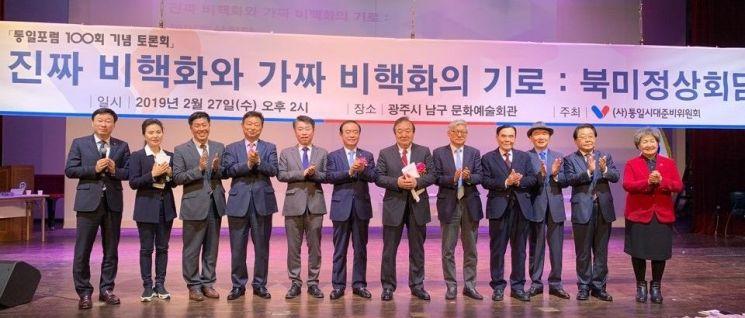 """(사)통일시대준비위 """"2차 북미정상회담 '코렉시트 현상' 우려"""""""