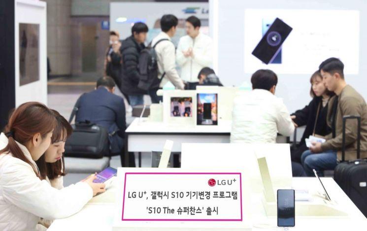 LGU+, 3만원+출고가 차액 내면 갤S10 LTE→5G로 교체