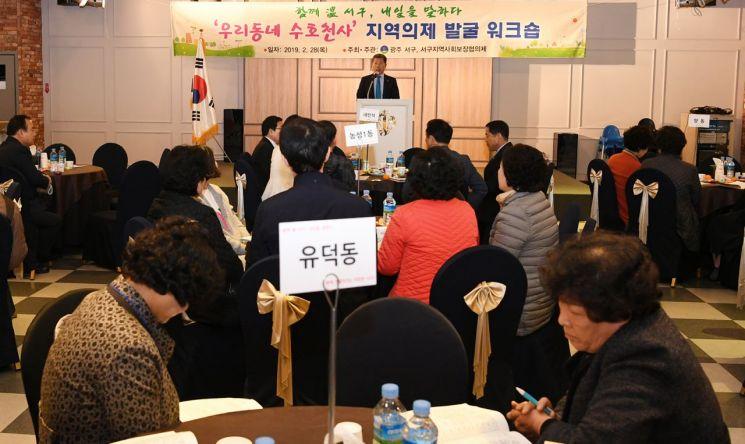 광주 서구 동보장협의체, 본격 활동 돌입