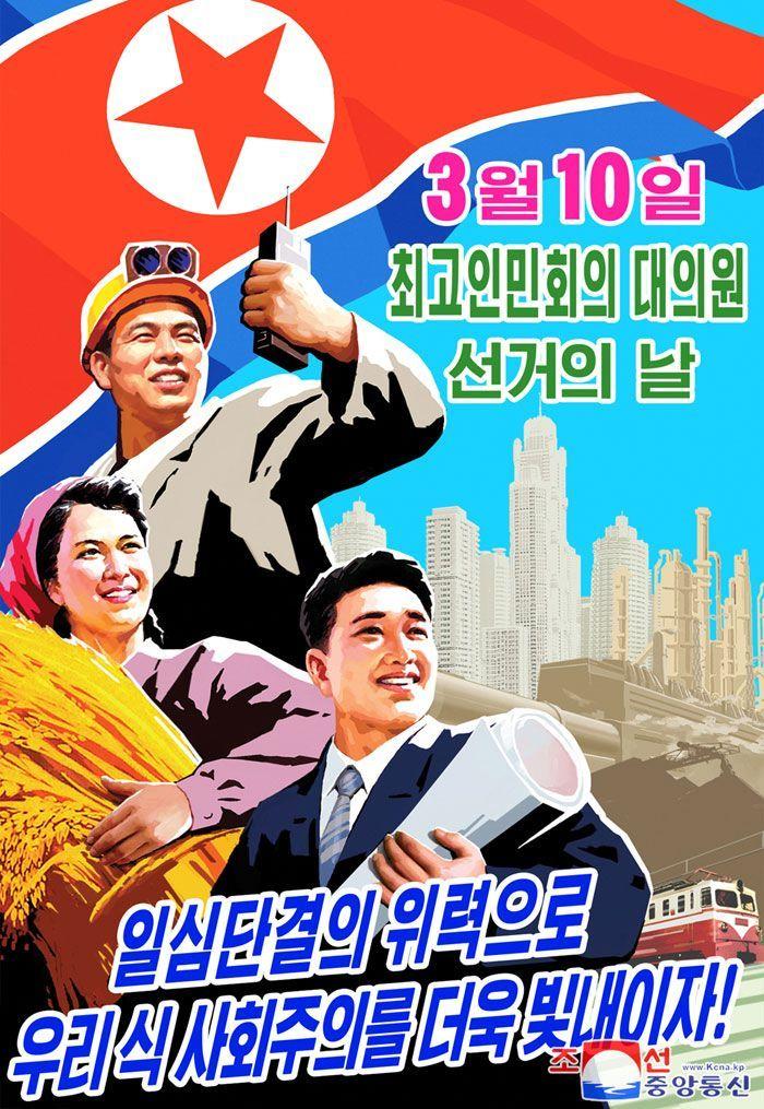 제14기 최고인민회의 대의원선거 포스터