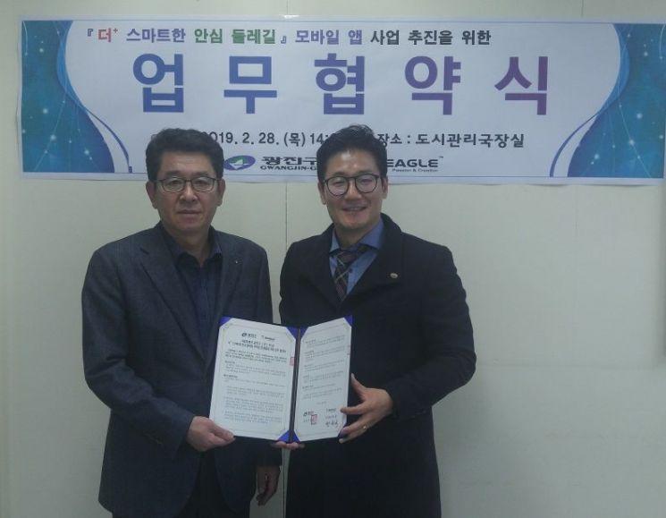 광진구 곽석권 도시관리국장(사진 왼쪽)과 비글 장치국 대표가 업무 협약서를 들고 있는 모습