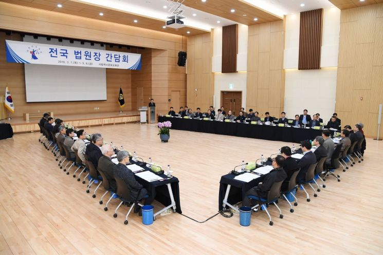 전국법원장간담회, 전국 법원장 회의 실질화·규정 정비 방안 논의