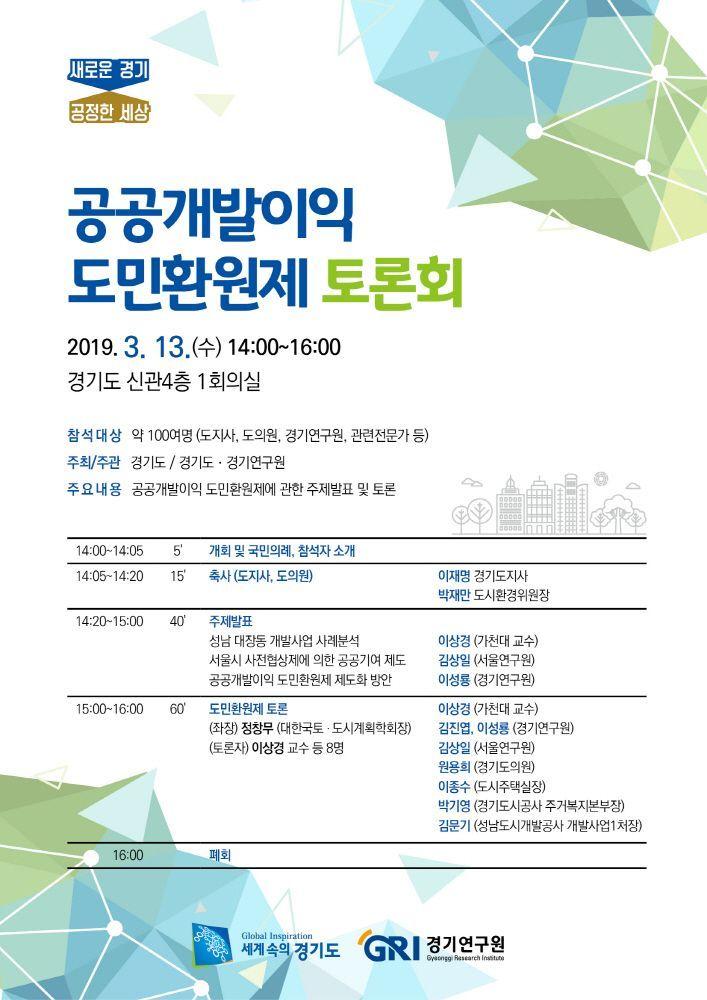경기도 '공공개발이익 도민환원제' 토론회 연다