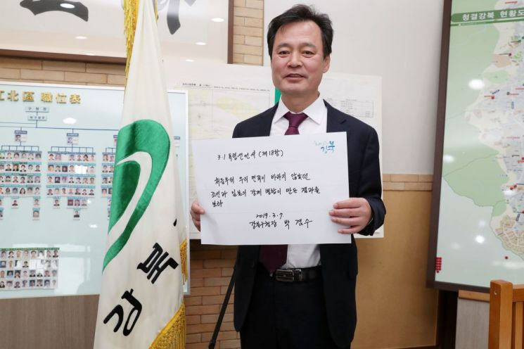 [이사람]박겸수 강북구청장 '독립선언서 필사 챌린지' 참여
