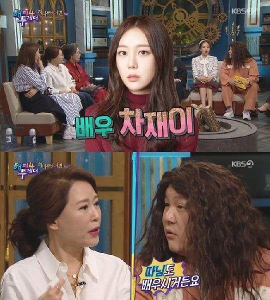 '해피투게더4' 출연 배우 차화연 / 사진=KBS 2TV 방송 캡처