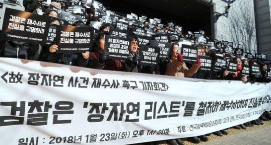 지난해 1월 여성단체들이 고 장자연 사건의 재수사를 촉구하고 있다. 사진=연합뉴스