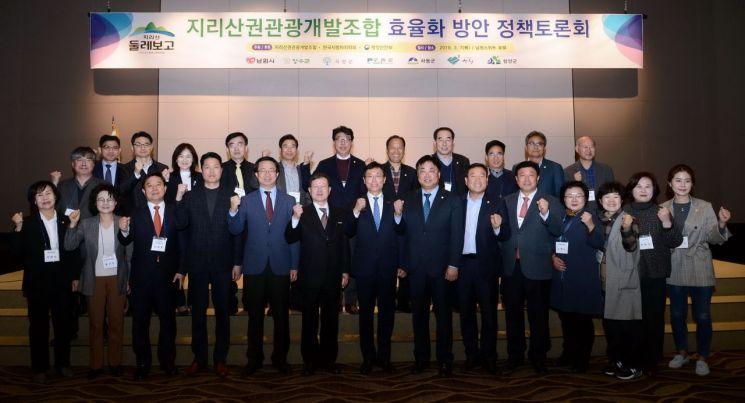 지리산권 자치분권·균형발전 정책토론회 개최