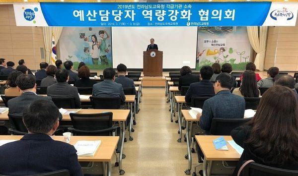 전남도교육청 '예산담당자 역량강화 협의회' 실시