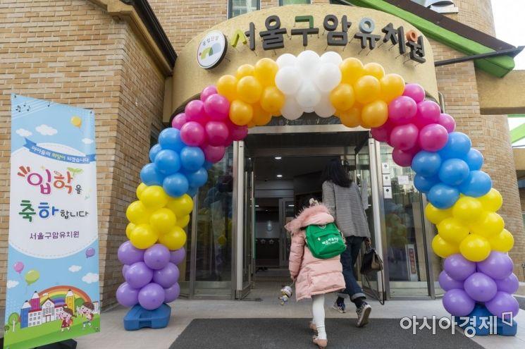 [포토] 서울구암유치원 첫 입학식 개최