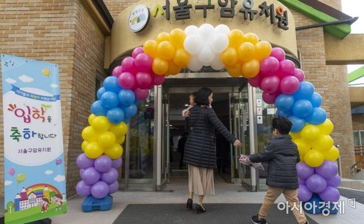 [포토] 매입형 유치원, 서울구암유치원 입학식