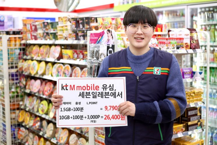 KT엠모바일 세븐일레븐에서 요금제 판매