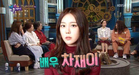 '해피투게더4'에 출연한 배우 차화연이 자신의 딸 차재이를 언급했다. / 사진=KBS 2TV 방송 캡처
