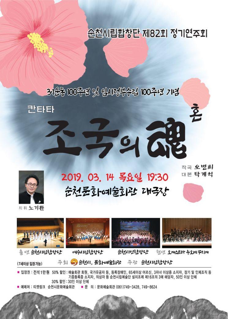 순천시립합창단, 3·1운동 및 임시정부수립 100주년 기념 공연