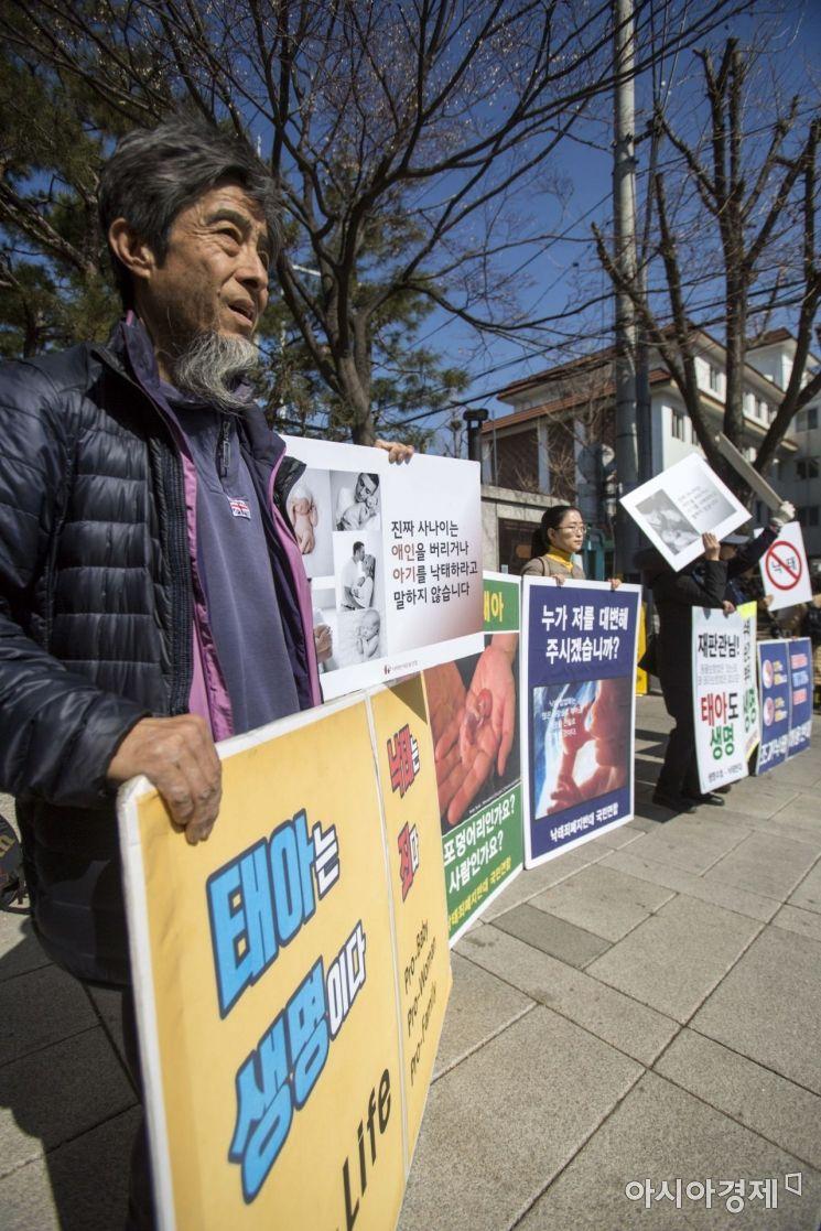 [포토]낙태죄 폐지 반대 요구하는 시민단체