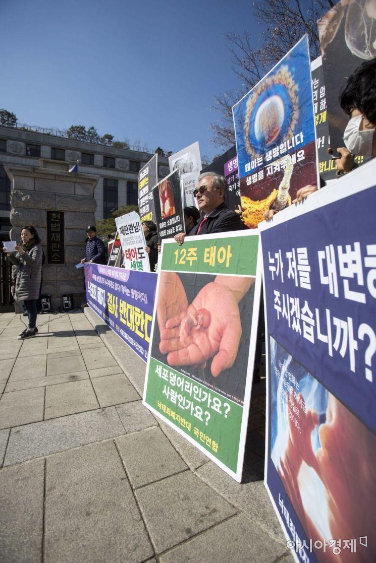 [포토]헌법재판소 앞 낙태죄 반대 기자회견