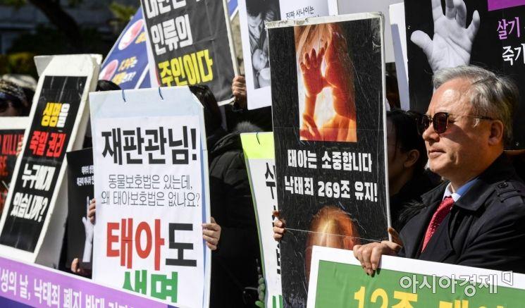 [포토]낙태죄 폐지 반대 촉구 기자회견