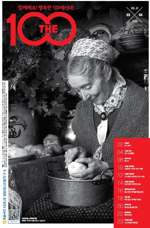 NH투자증권 100세시대연구소 'THE 100' 47호 발간