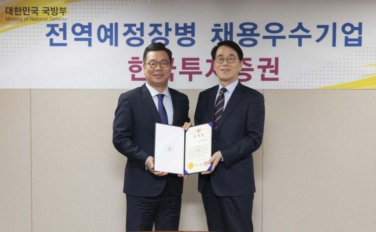 한국투자證, 전역장병 취업지원 우수기업 선정