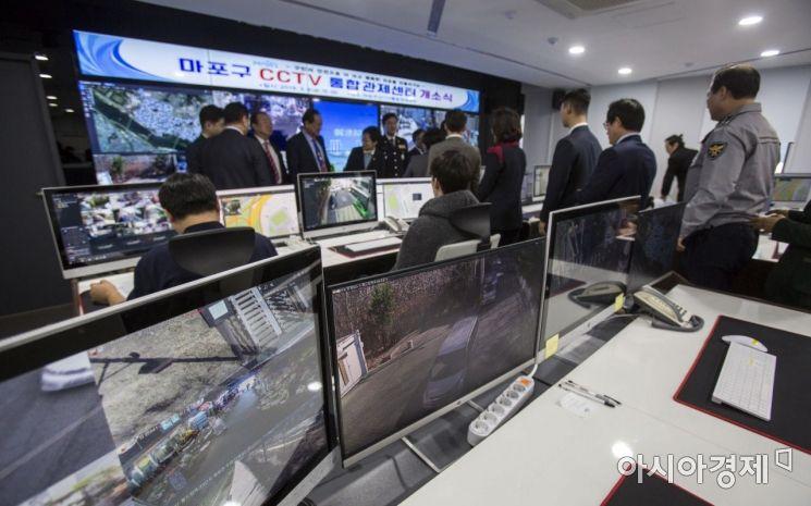 [포토]마포구 CCTV 통합관제센터 개소식