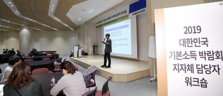 경기도 내달 '기본소득 박람회' 앞두고 워크숍