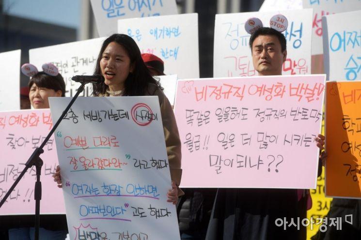[포토]성별 임금격차 해소를 위한 '3시 조기 퇴근시위'