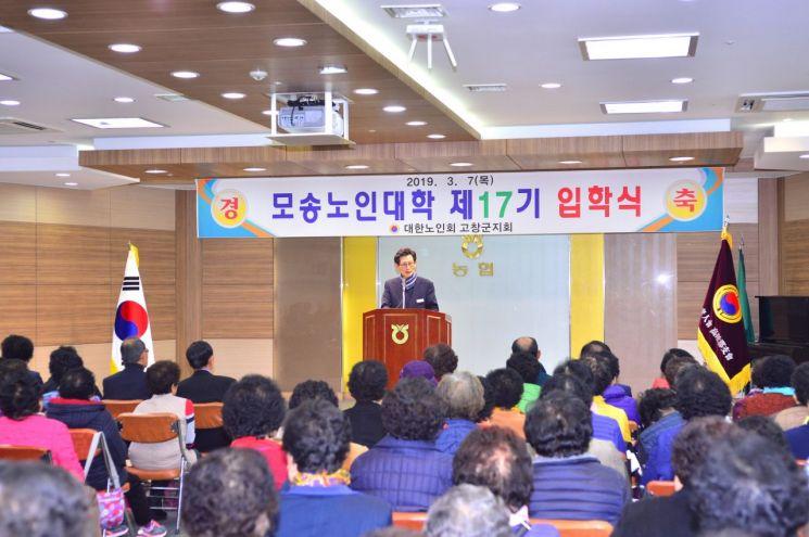 대한노인회 고창군지회, 모송노인대학 제17회 입학식 개최