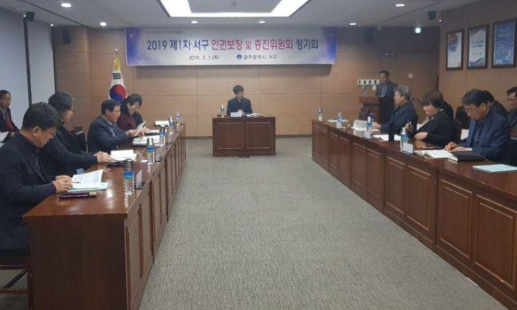 광주 서구, 인권보장 증진위원회 개최