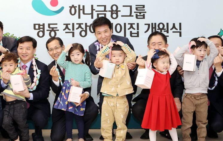 하나금융, 명동 직장어린이집 개원…'어린이집 100개 건립 추진'